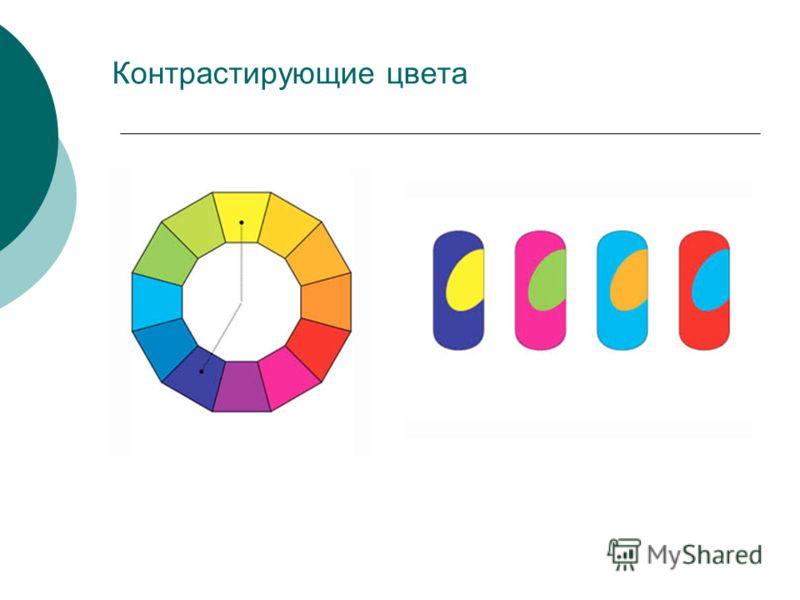 Контрастирующие цвета