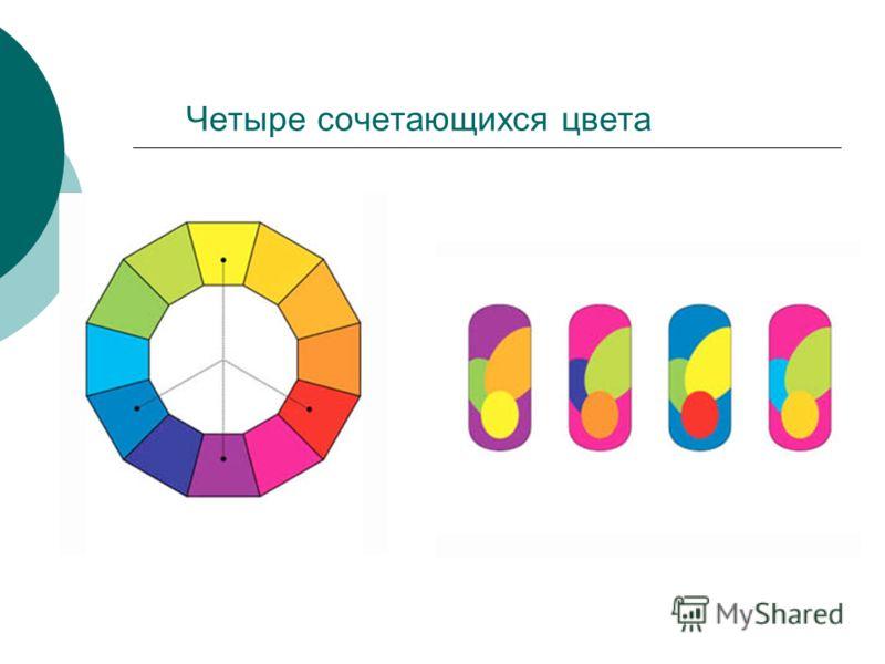 Четыре сочетающихся цвета