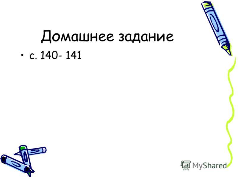 Домашнее задание с. 140- 141