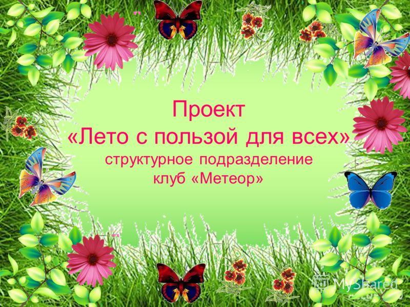 Проект «Лето с пользой для всех» структурное подразделение клуб «Метеор»