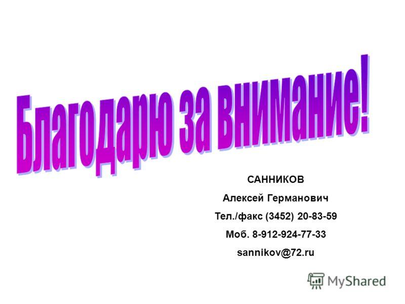 САННИКОВ Алексей Германович Тел./факс (3452) 20-83-59 Моб. 8-912-924-77-33 sannikov@72.ru