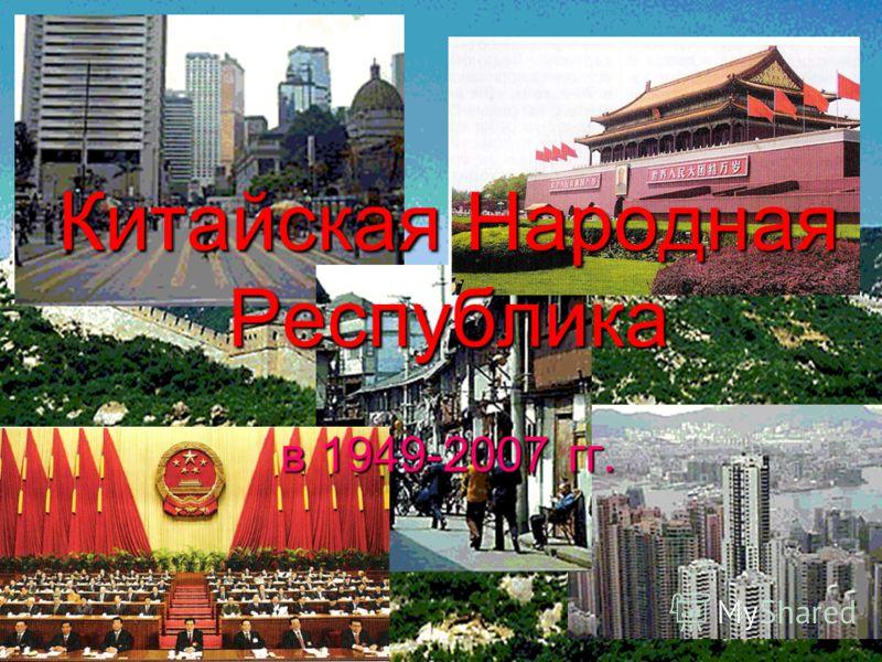 Китайская Народная Республика в 1949-2007 гг.