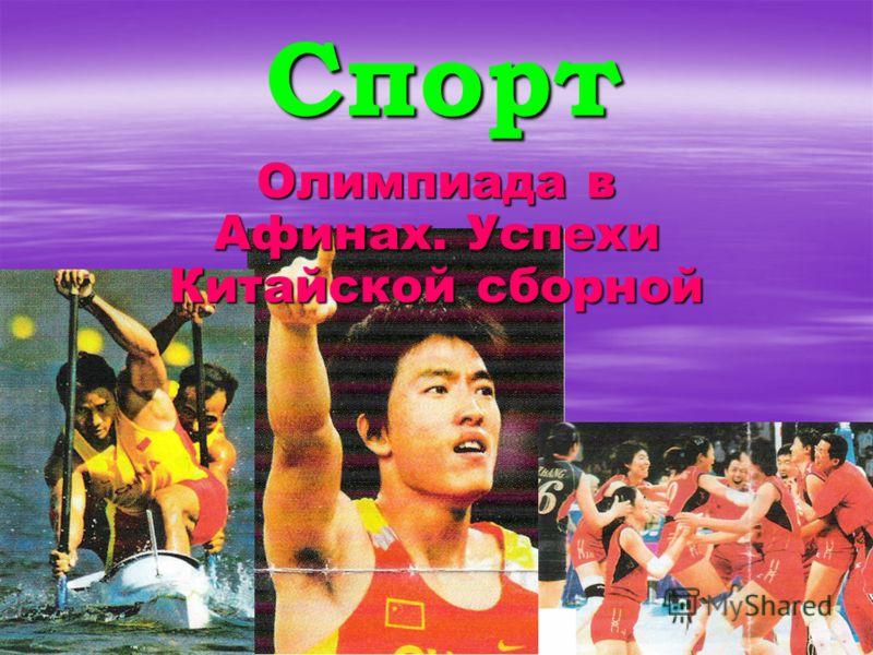 Спорт Олимпиада в Афинах. Успехи Китайской сборной