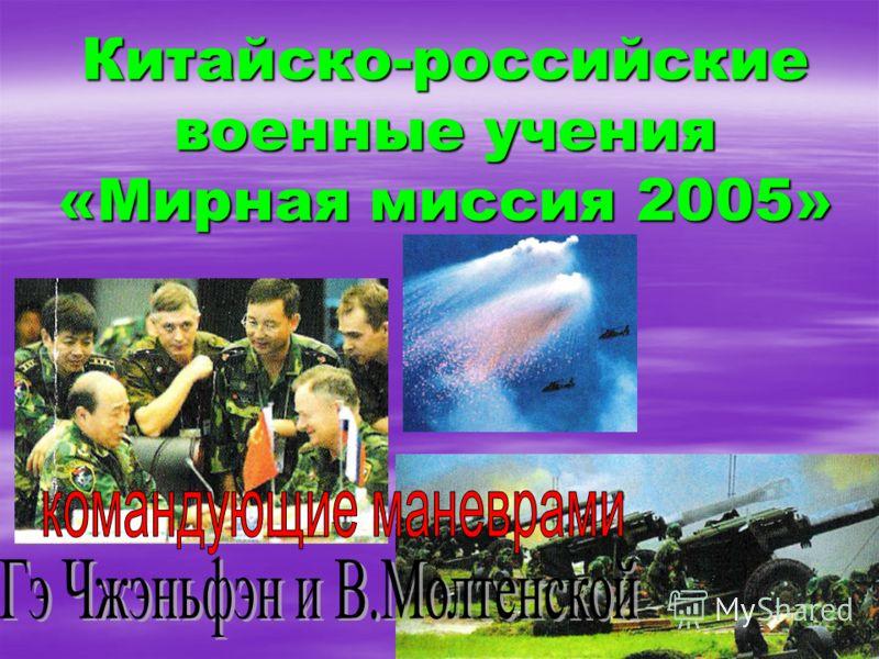 Китайско-российские военные учения «Мирная миссия 2005»