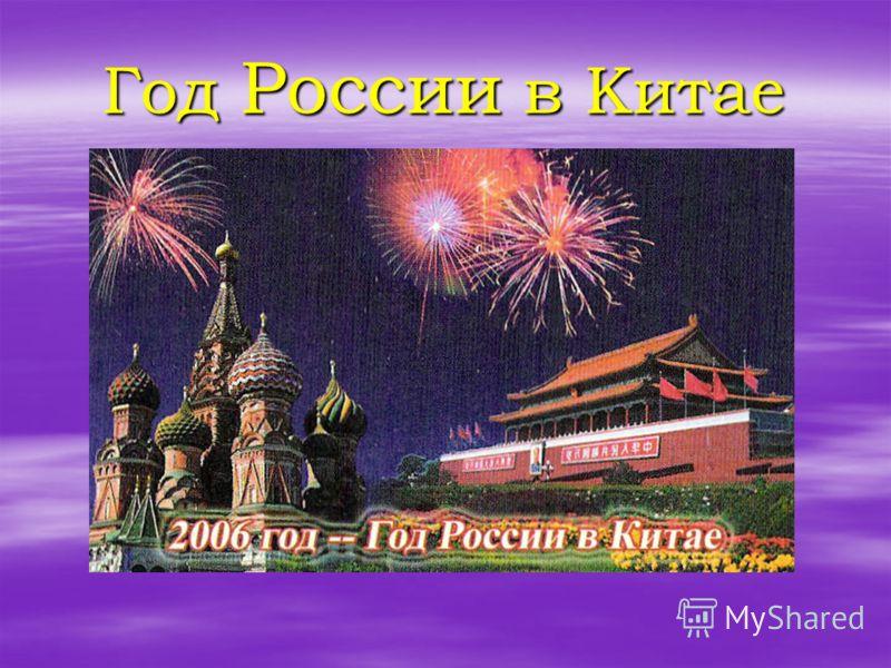 Год России в Китае