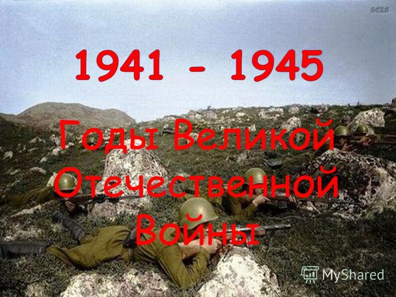 Годы Великой Отечественной Войны
