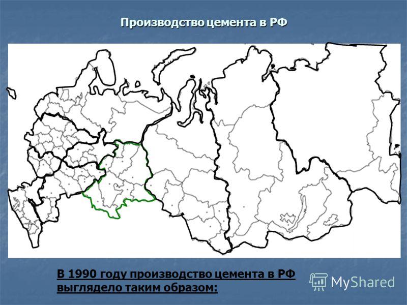 Производство цемента в РФ В 1990 году производство цемента в РФ выглядело таким образом: