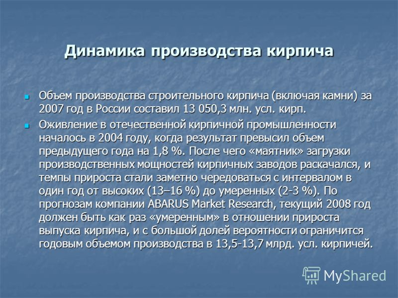 Динамика производства кирпича Объем производства строительного кирпича (включая камни) за 2007 год в России составил 13 050,3 млн. усл. кирп. Объем производства строительного кирпича (включая камни) за 2007 год в России составил 13 050,3 млн. усл. ки