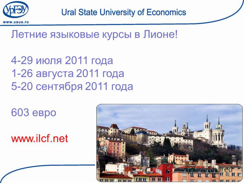Летние языковые курсы в Лионе! 4-29 июля 2011 года 1-26 августа 2011 года 5-20 сентября 2011 года 603 евро www.ilcf.net