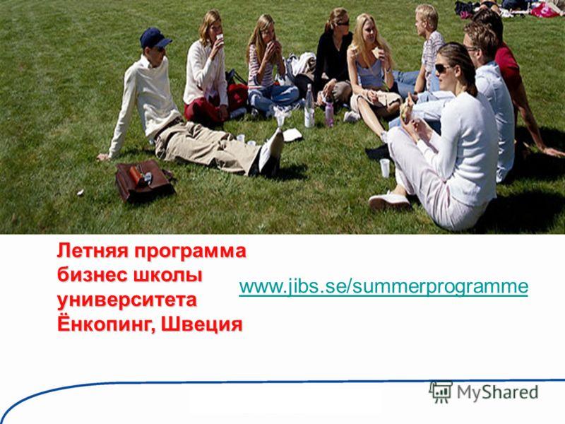 Летняя программа бизнес школы университета Ёнкопинг, Швеция www.jibs.se/summerprogramme