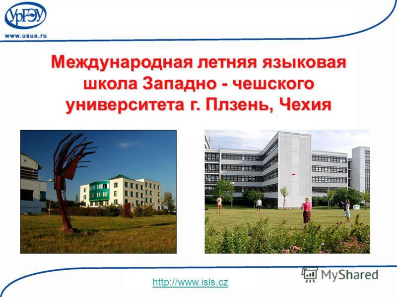 http://www.isls.cz Международная летняя языковая школа Западно - чешского университета г. Плзень, Чехия