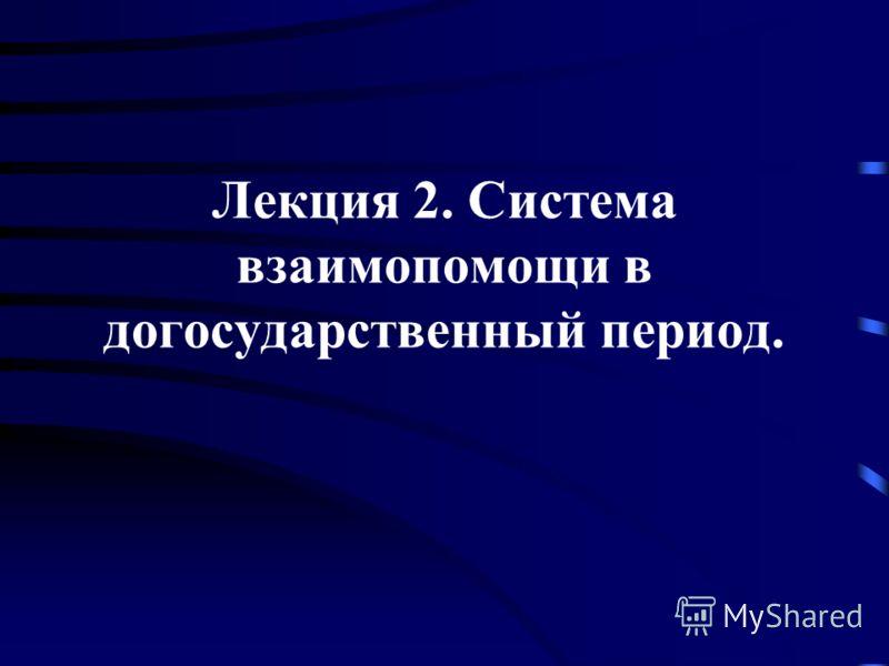 Лекция 2. Система взаимопомощи в догосударственный период.