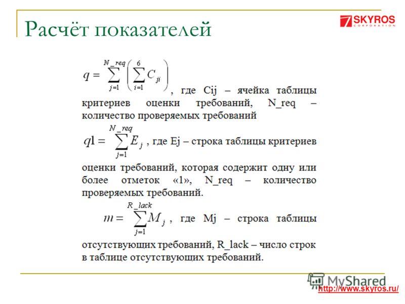 Расчёт показателей http://www.skyros.ru/