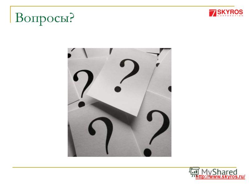 Вопросы? http://www.skyros.ru/