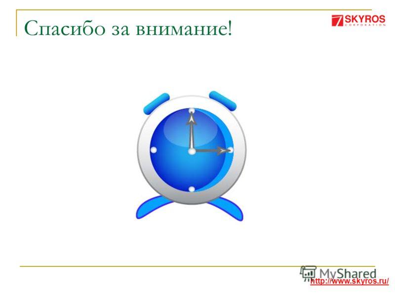 Спасибо за внимание! http://www.skyros.ru/