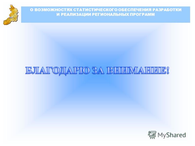 18 О ВОЗМОЖНОСТЯХ СТАТИСТИЧЕСКОГО ОБЕСПЕЧЕНИЯ РАЗРАБОТКИ И РЕАЛИЗАЦИИ РЕГИОНАЛЬНЫХ ПРОГРАММ