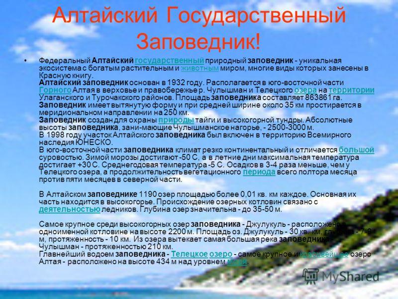 Алтайский Государственный Заповедник! Федеральный Алтайский государственный природный заповедник - уникальная экосистема с богатым растительным и животным миром, многие виды которых занесены в Красную книгу. Алтайский заповедник основан в 1932 году.