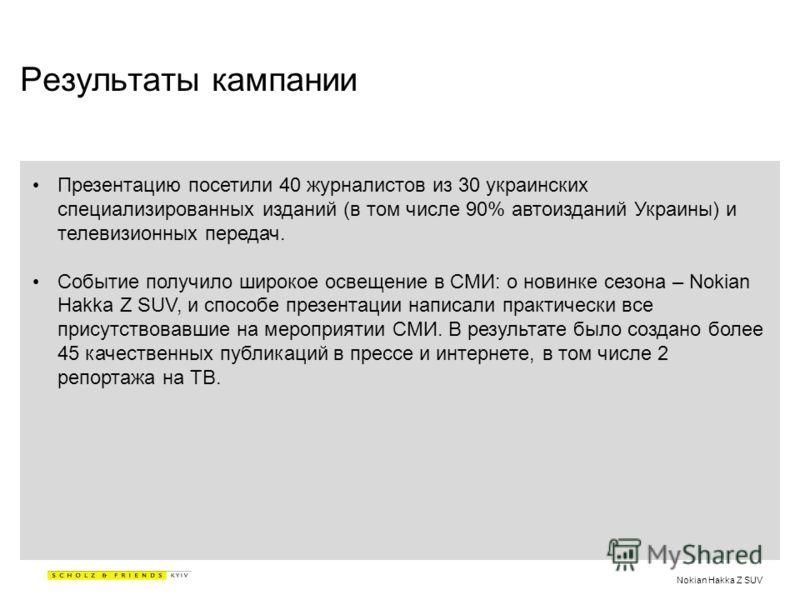 Nokian Hakka Z SUV Результаты кампании Презентацию посетили 40 журналистов из 30 украинских специализированных изданий (в том числе 90% автоизданий Украины) и телевизионных передач. Событие получило широкое освещение в СМИ: о новинке сезона – Nokian