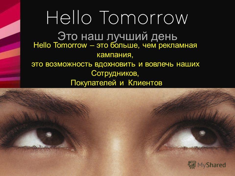 Это наш лучший день Hello Tomorrow – это больше, чем рекламная кампания, это возможность вдохновить и вовлечь наших Сотрудников, Покупателей и Клиентов