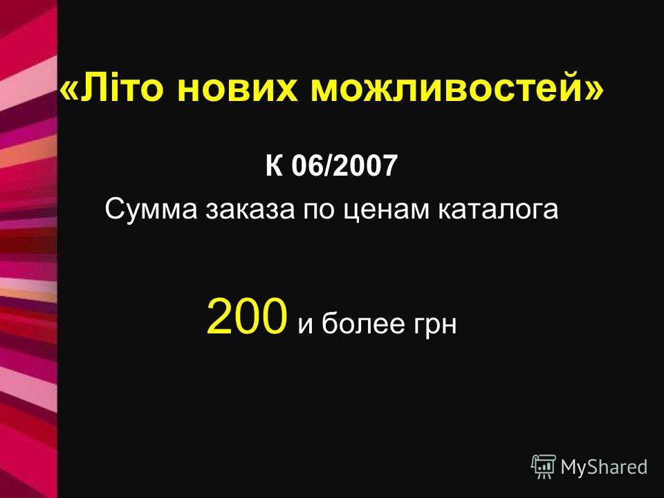 «Літо нових можливостей» К 06/2007 Сумма заказа по ценам каталога 200 и более грн