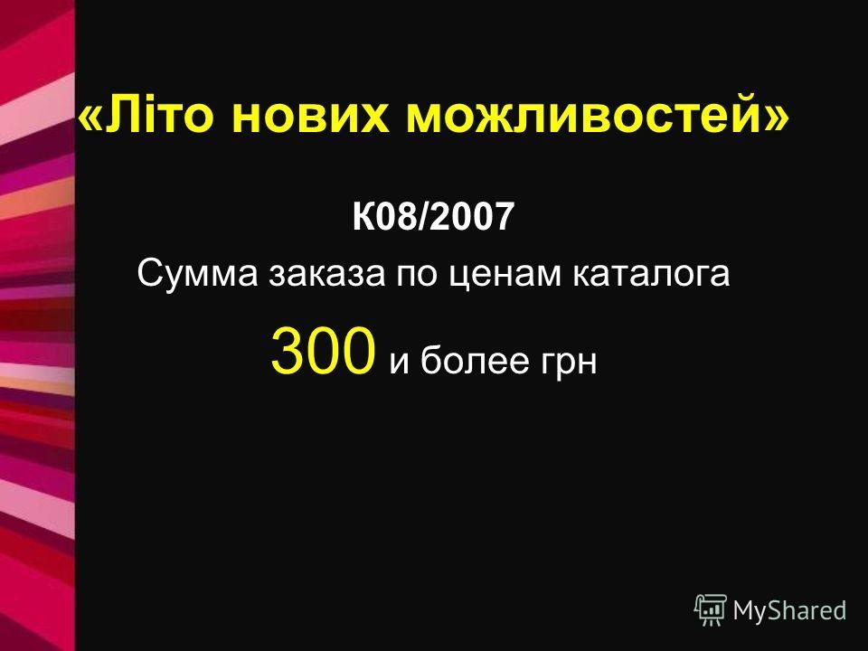 «Літо нових можливостей» К08/2007 Сумма заказа по ценам каталога 300 и более грн