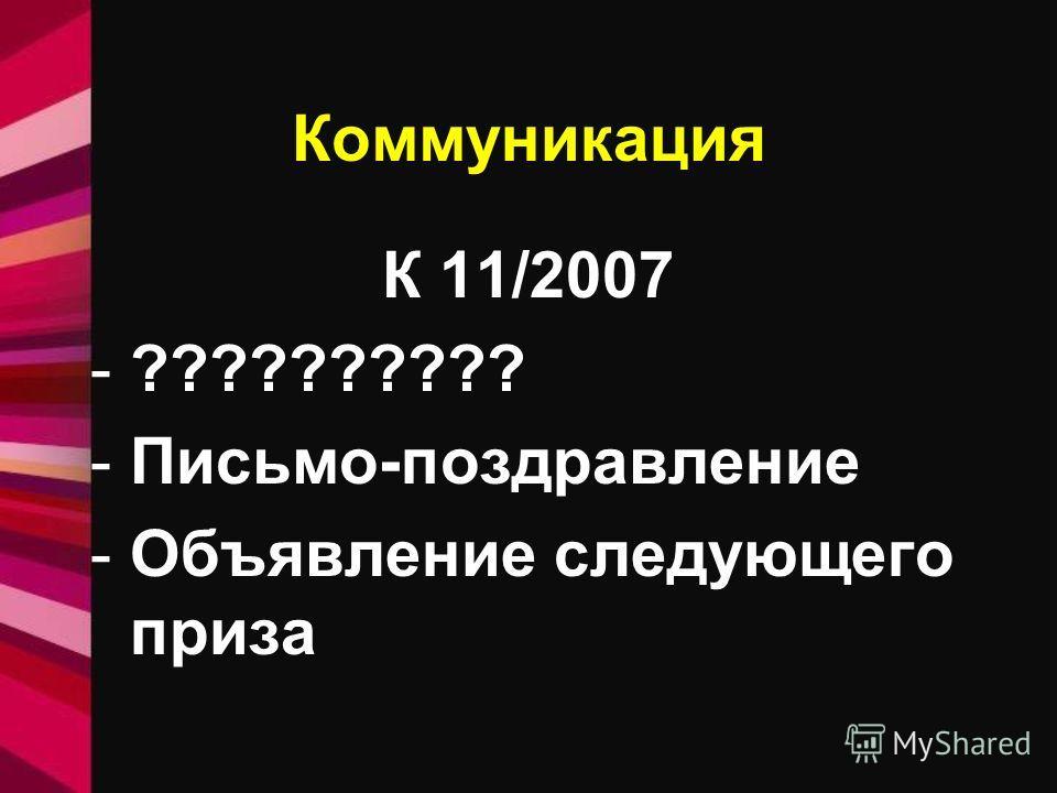 Коммуникация К 11/2007 -?????????? -Письмо-поздравление -Объявление следующего приза