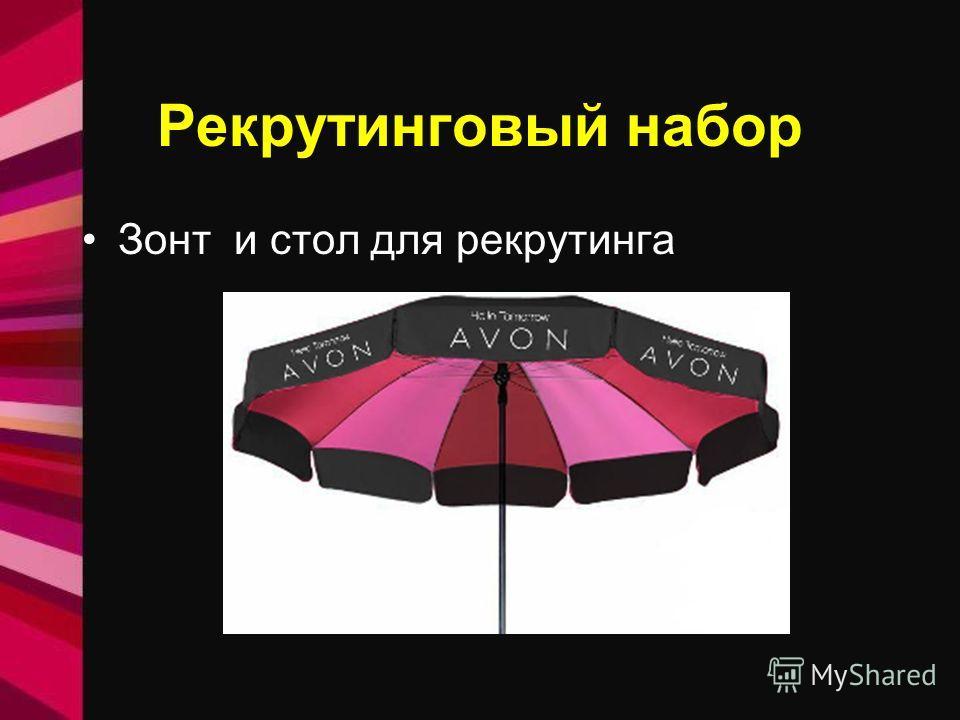 Рекрутинговый набор Зонт и стол для рекрутинга