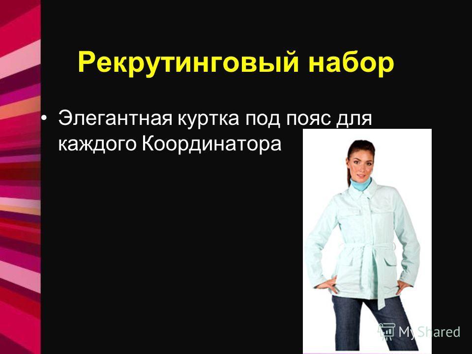 Рекрутинговый набор Элегантная куртка под пояс для каждого Координатора