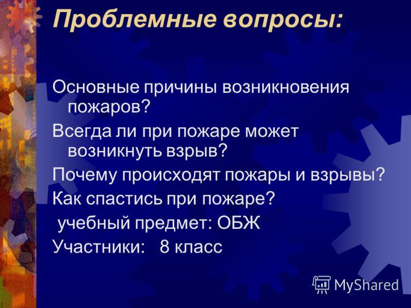 Основопологающий вопрос: По каким причинам происходят пожары и взрывы в России?
