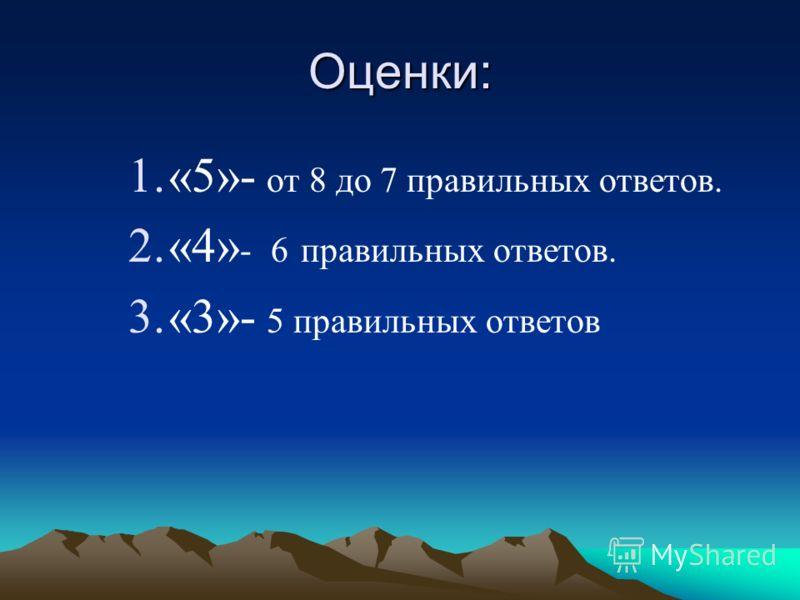Ответы : 1. В 2. А.Б.В.Д 3. А.В.Г 4. А.Г 5. В 6. Б 7. Б 8. А.В