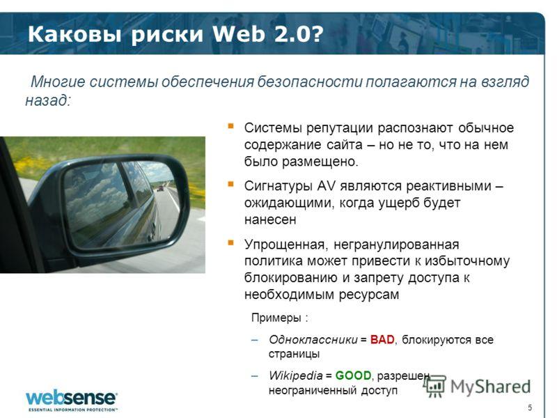 Каковы риски Web 2.0? Системы репутации распознают обычное содержание сайта – но не то, что на нем было размещено. Сигнатуры AV являются реактивными – ожидающими, когда ущерб будет нанесен Упрощенная, негранулированная политика может привести к избыт