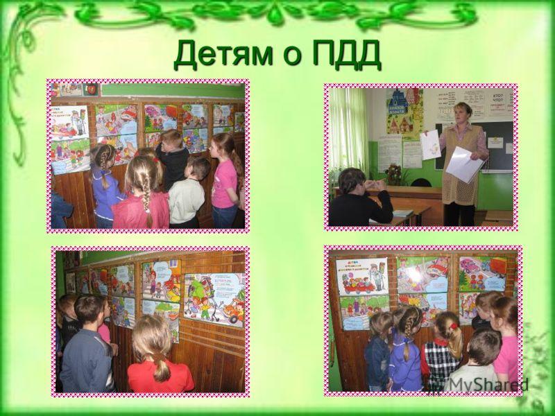 Детям о ПДД