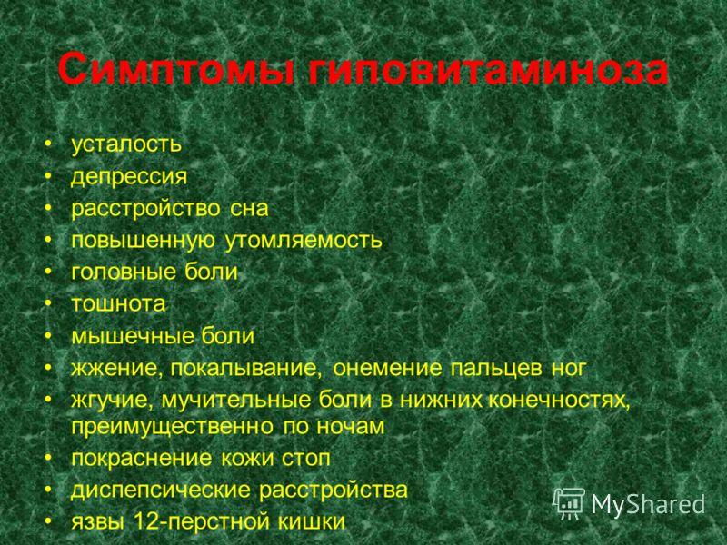 Симптомы гиповитаминоза усталость депрессия расстройство сна повышенную утомляемость головные боли тошнота мышечные боли жжение, покалывание, онемение пальцев ног жгучие, мучительные боли в нижних конечностях, преимущественно по ночам покраснение кож