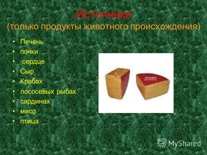 Источники (только продукты животного происхождения) Печень почки сердце Сыр Крабах лососевых рыбах сардинах мясо птица