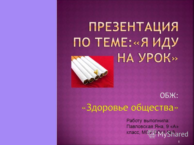 1 Работу выполнила: Павловская Яна, 9 «А» класс, МОУ СОШ 3