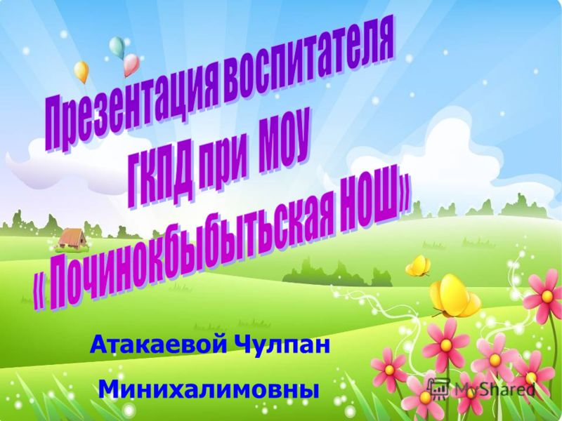 Атакаевой Чулпан Минихалимовны