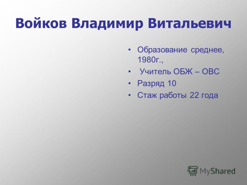 Войков Владимир Витальевич Образование среднее, 1980г., Учитель ОБЖ – ОВС Разряд 10 Стаж работы 22 года