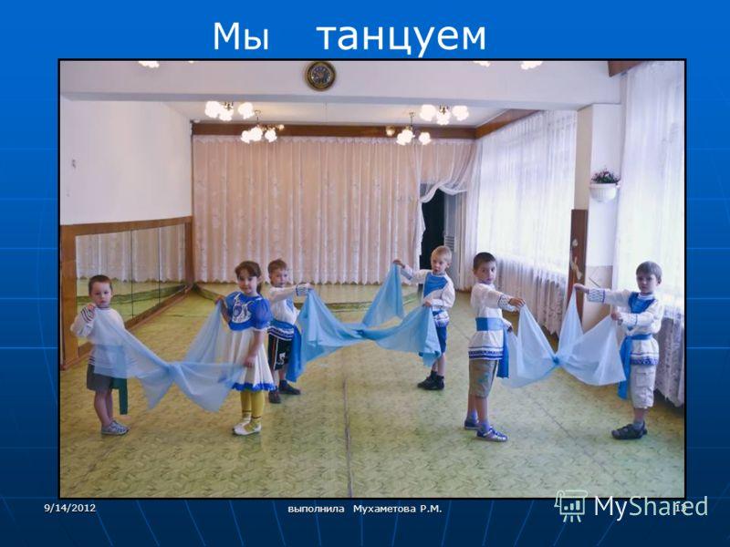 9/14/2012 выполнила Мухаметова Р.М. 13 Мы танцуем