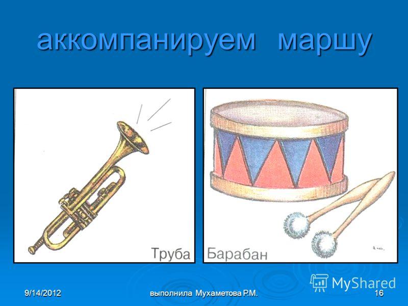 9/14/2012выполнила Мухаметова Р.М.16 аккомпанируем маршу