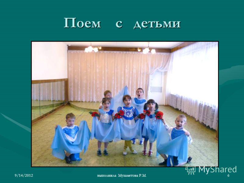 9/14/2012выполнила Мухаметова Р.М.6 Поем с детьми