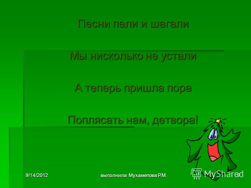 9/14/2012выполнила Мухаметова Р.М.9 Песни пели и шагали Мы нисколько не устали А теперь пришла пора Поплясать нам, детвора!