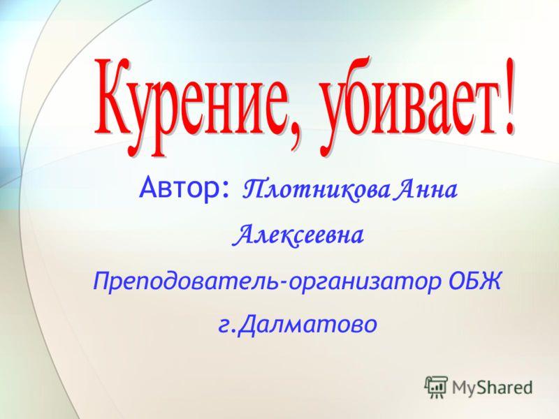 Автор: Плотникова Анна Алексеевна Преподователь-организатор ОБЖ г.Далматово