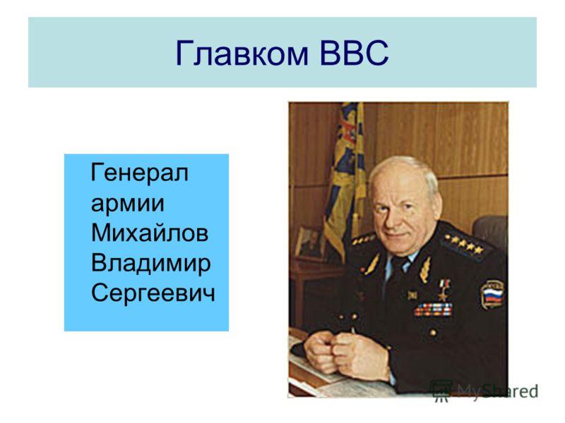 Главком ВВС Генерал армии Михайлов Владимир Сергеевич