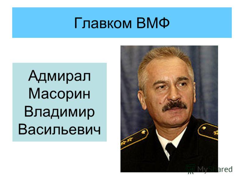 Главком ВМФ Адмирал Масорин Владимир Васильевич