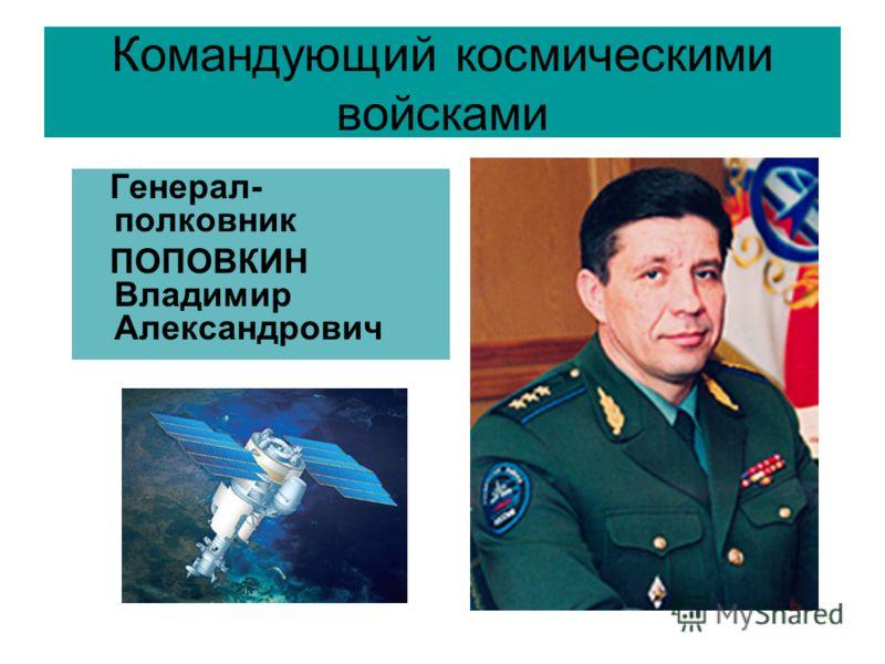 Командующий космическими войсками Генерал- полковник ПОПОВКИН Владимир Александрович