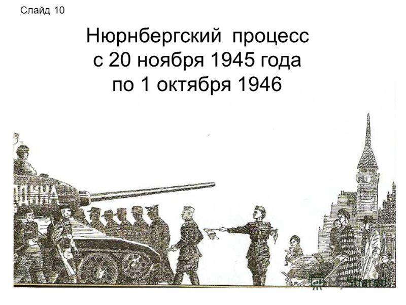 Нюрнбергский процесс с 20 ноября 1945 года по 1 октября 1946 Слайд 10