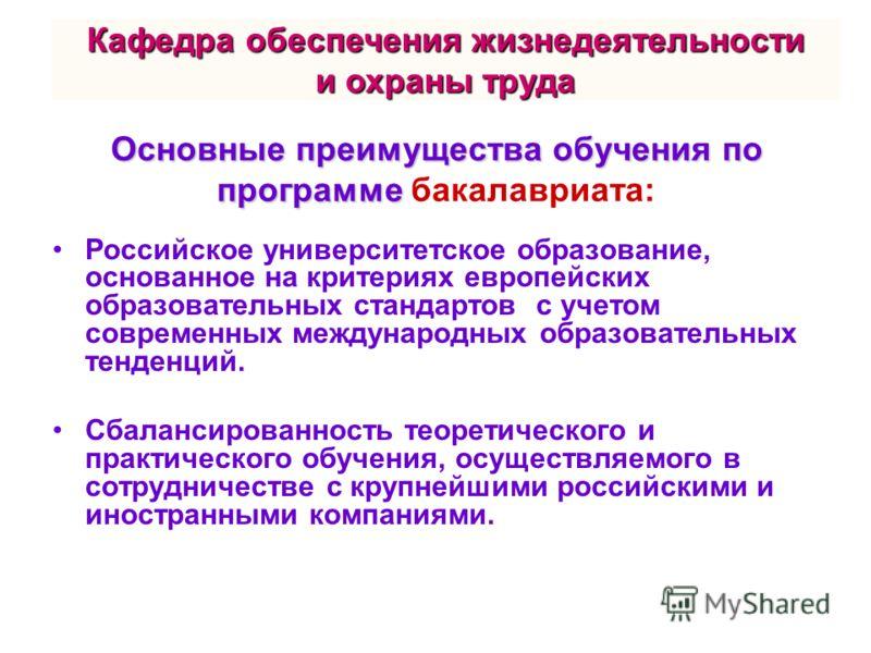 Основные преимущества обучения по программе Основные преимущества обучения по программе бакалавриата: Российское университетское образование, основанное на критериях европейских образовательных стандартов с учетом современных международных образовате