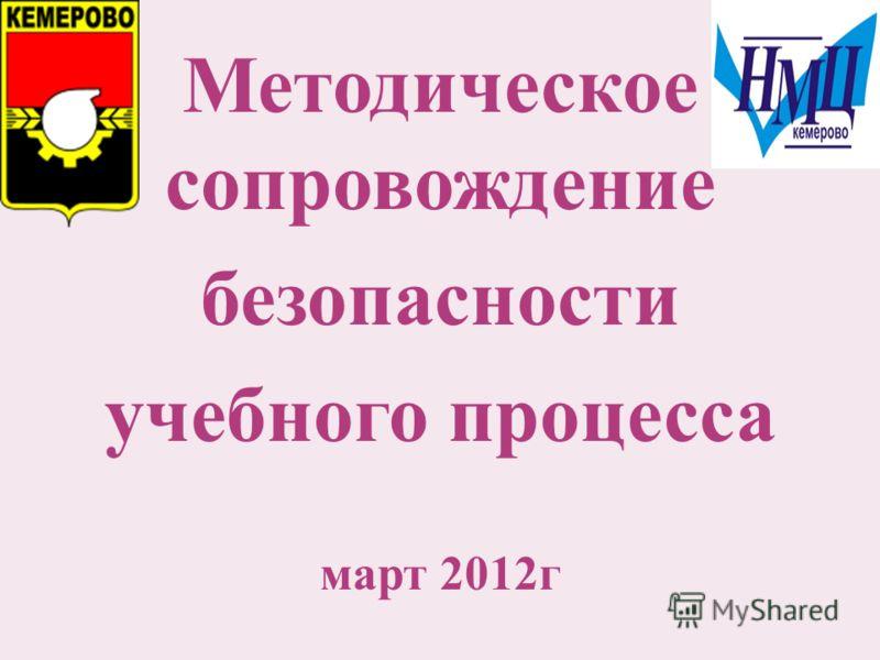 Методическое сопровождение безопасности учебного процесса март 2012г