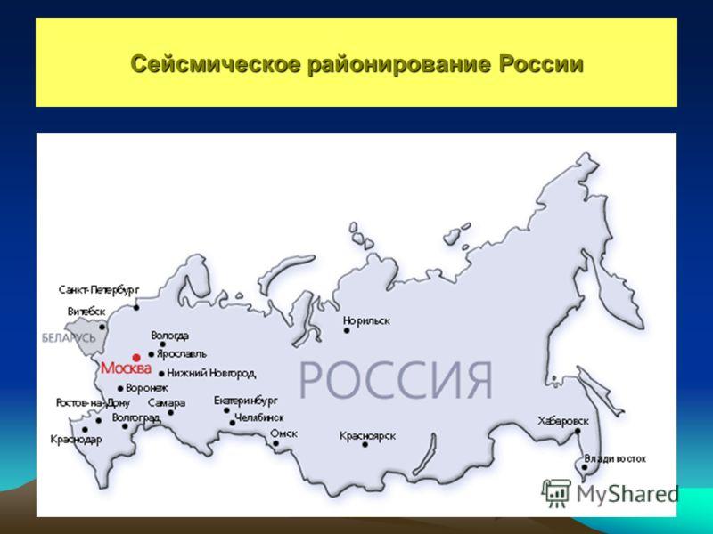 Сейсмическое районирование России