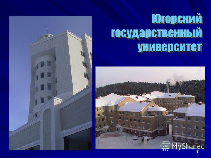 2 Югорский государственный университет